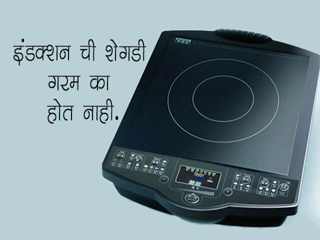 Induction Cooktop Information