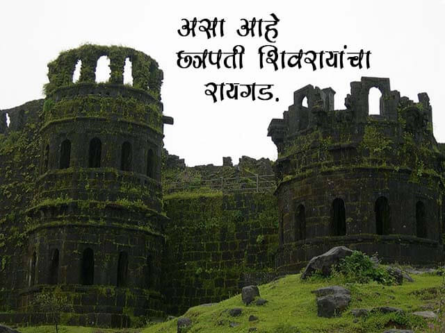 Raigad Fort Information in Marathi
