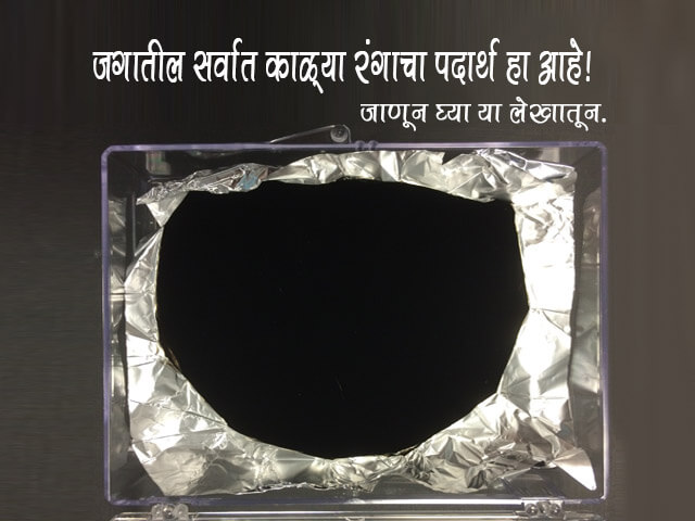 Vantablack Darkest Material in the World