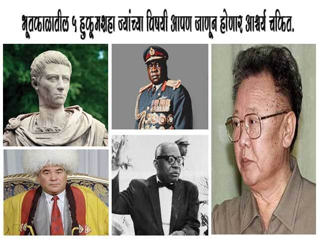 Famous Dictators of the World