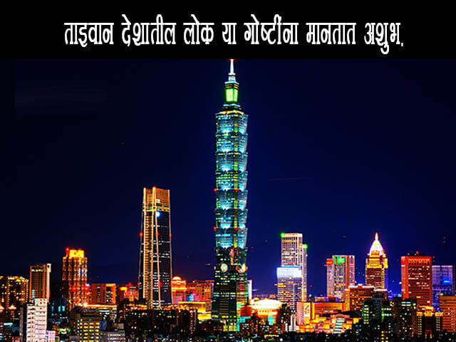 Information about Taiwan