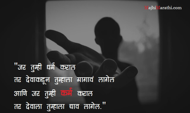 Quotes about Work in Marathi