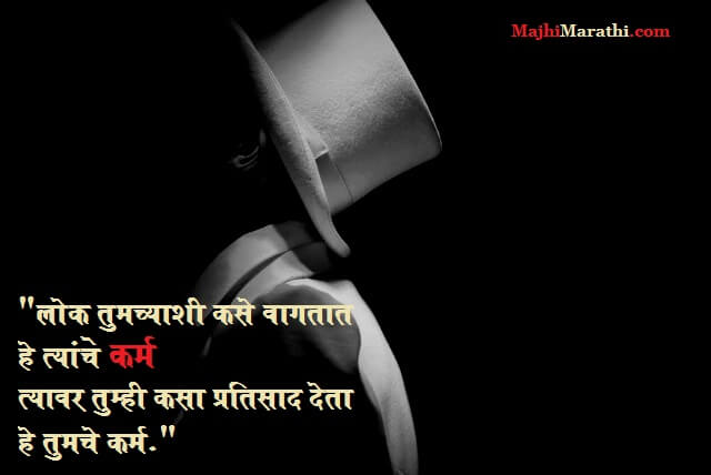 Quotes on Work in Marathi