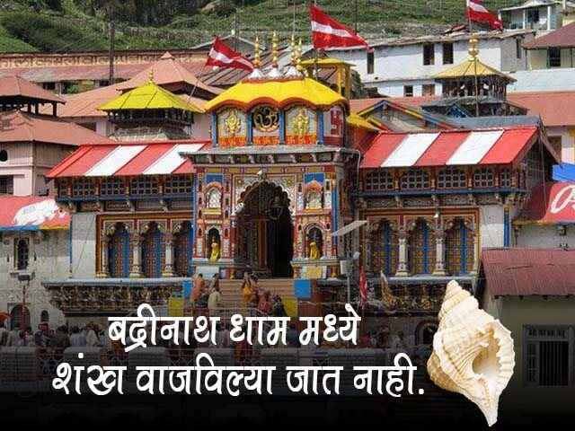Why the conch is not blown in Badrinath Temple
