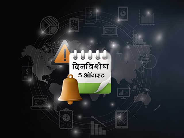 5 August History Information in Marathi