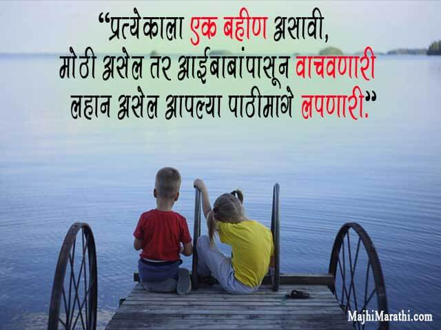 Brother and Sister Attitude Status in Hindi