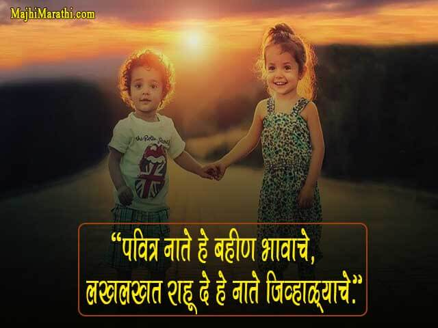 Brother and Sister Quotes in Marathi