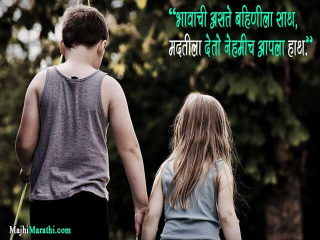 Brother and Sister Relationship SMS in Marathi