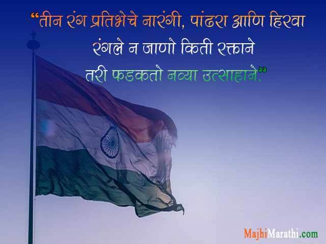 Happy Independence day Quotes in Marathi