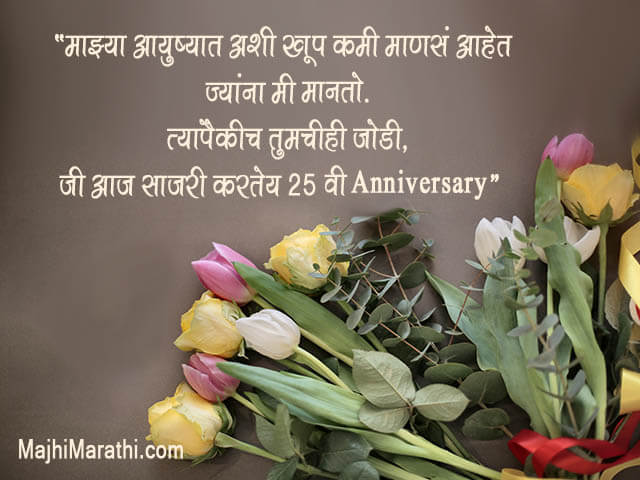 Marriage Anniversary Marathi Quotes