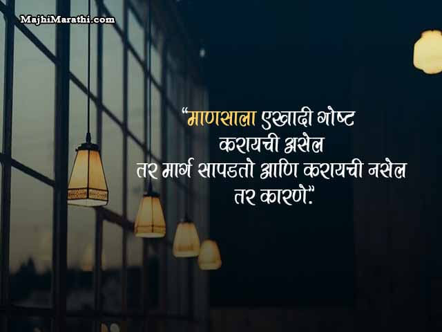 Positive Thinking Quotes in Marathi