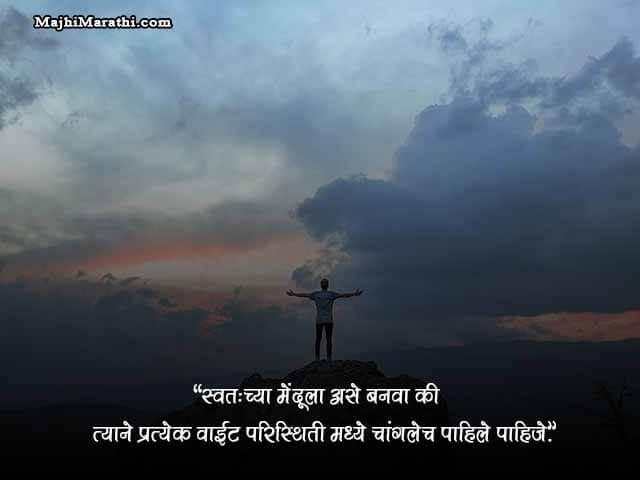 Positive Vichar in Marathi
