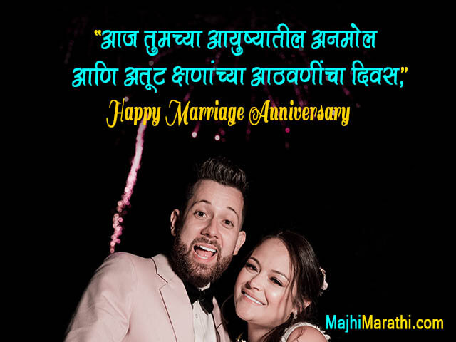 Wedding Anniversary Quotes in Marathi