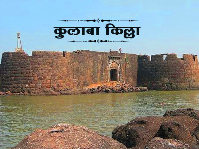 Kolaba Fort Information in Marathi