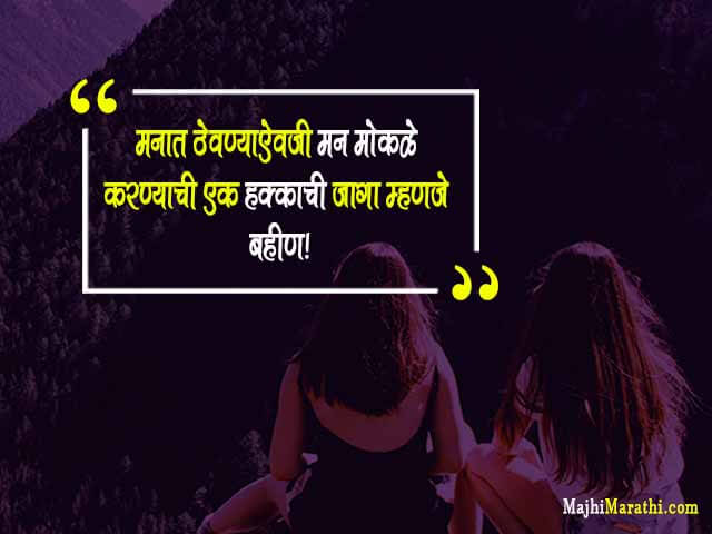 Best Sister Quotes in Marathi