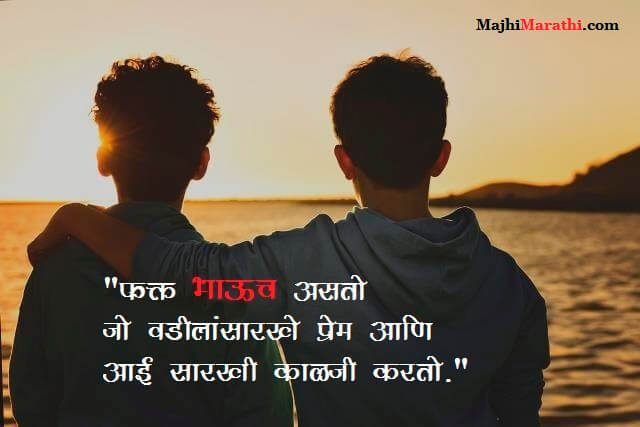 Brother Quotes in Marathi