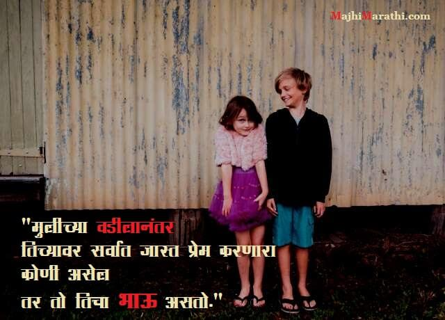 Brother Thought in Marathi