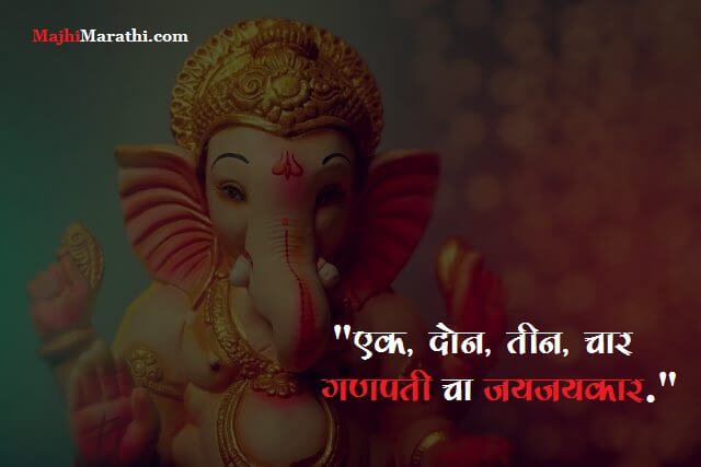 Ganesh Visarjan Quotes in Marathi
