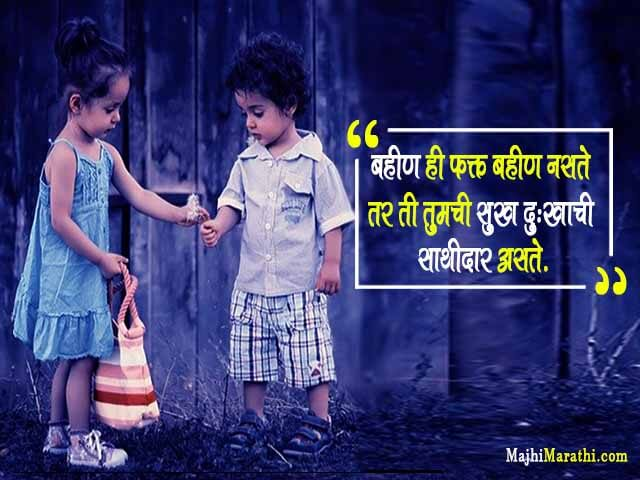 Heart Touching Lines for Sister