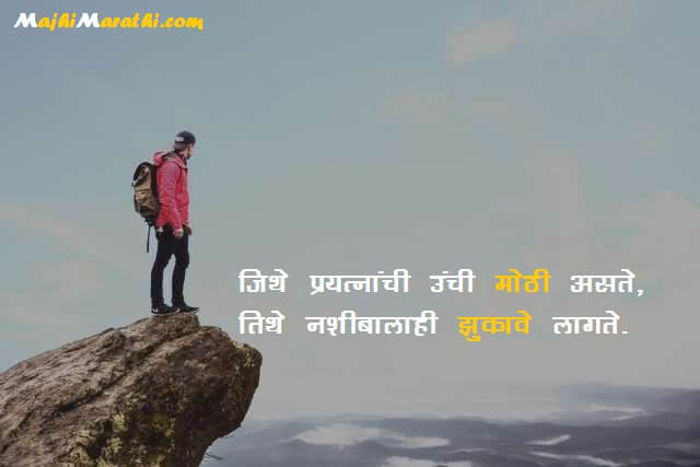 Inspirational Message in Marathi