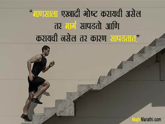 Marathi Motivational Quotes Images