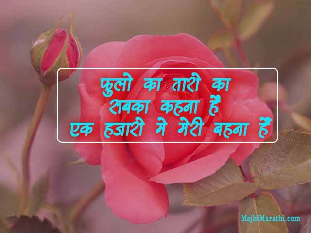 Marathi Quotes on Sister