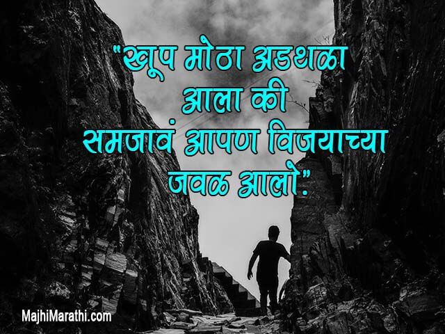 Motivational Quotes in Marathi with Images