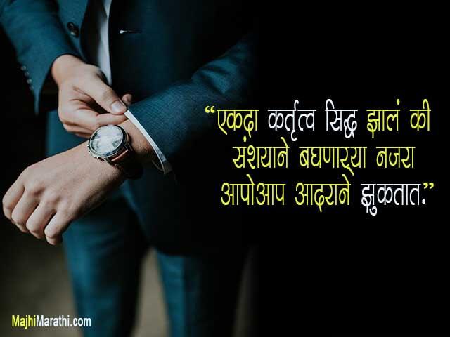 Motivational SMS in Marathi