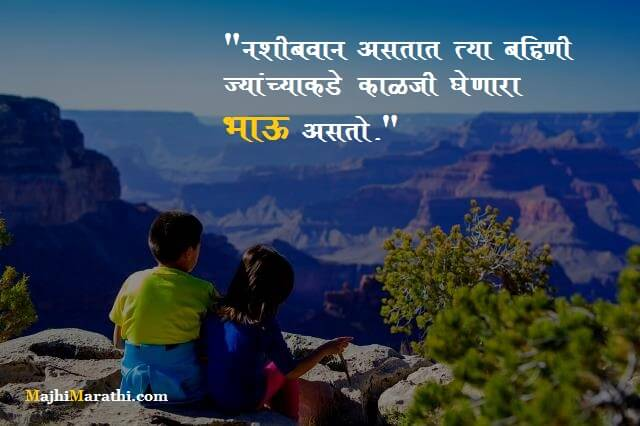Quotes on Brother in Marathi