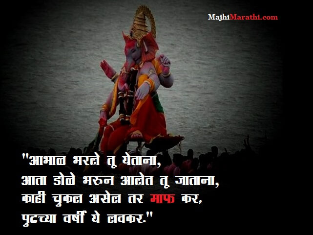 Quotes on Ganesh Visarjan