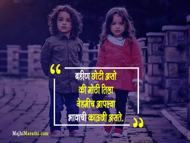 Sister Love Quotes in Marathi