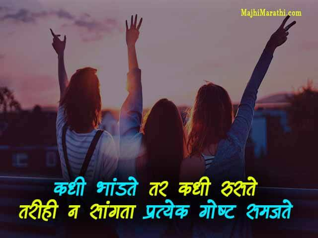 Sister Quotes in Marathi