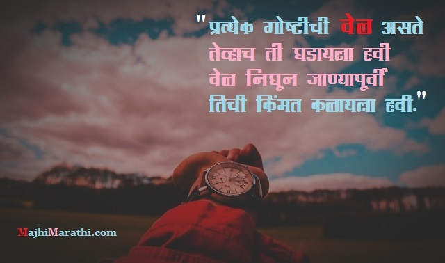 Time Thoughts in Marathi