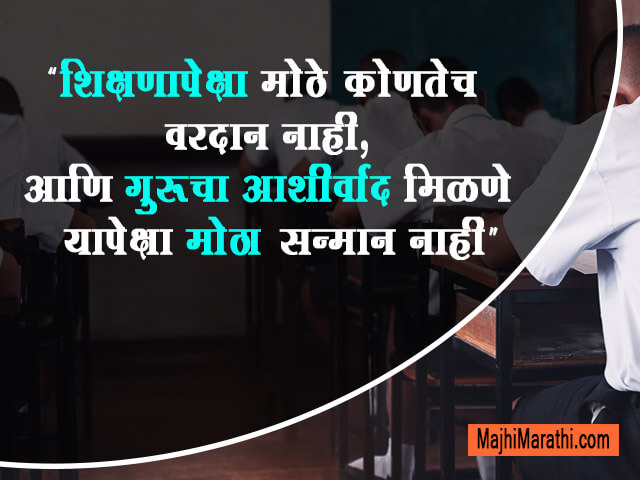 Quotes on Teachers Day in Marathi
