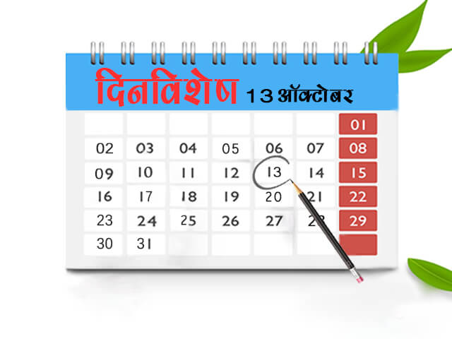 13 October History Information in Marathi