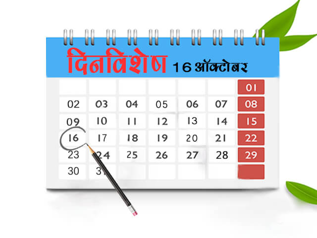16 October History Information in Marathi