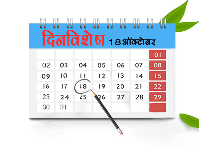 18 October History Information in Marathi