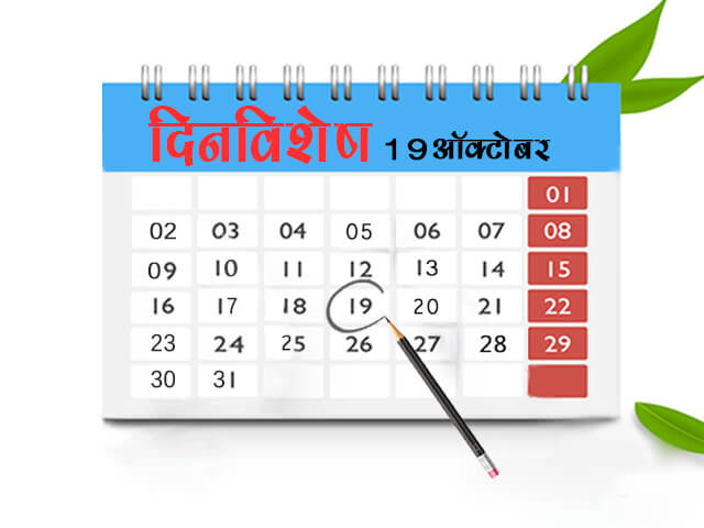 19 October History Information in Marathi
