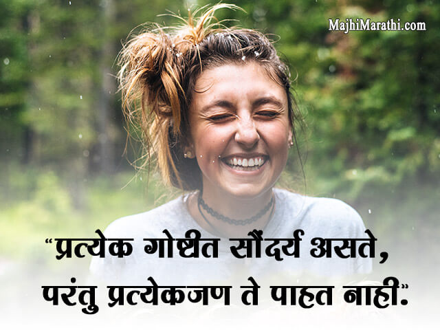 Beauty Quotes in Marathi