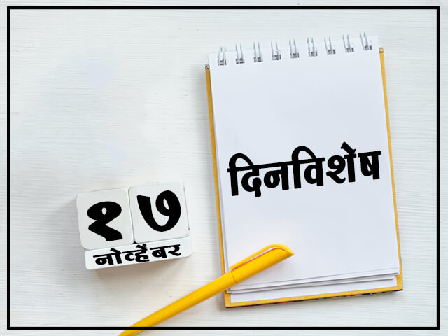 17 November History Information in Marathi