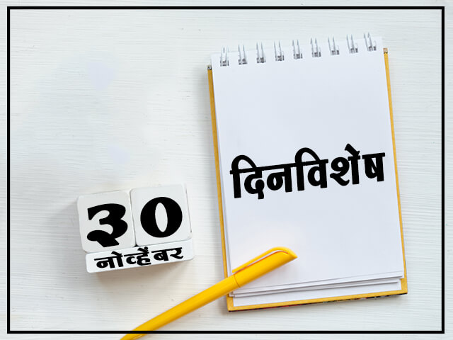 30 November History Information in Marathi