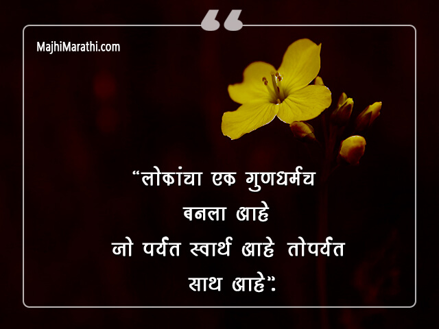 Marathi Quotes for Selfish Person