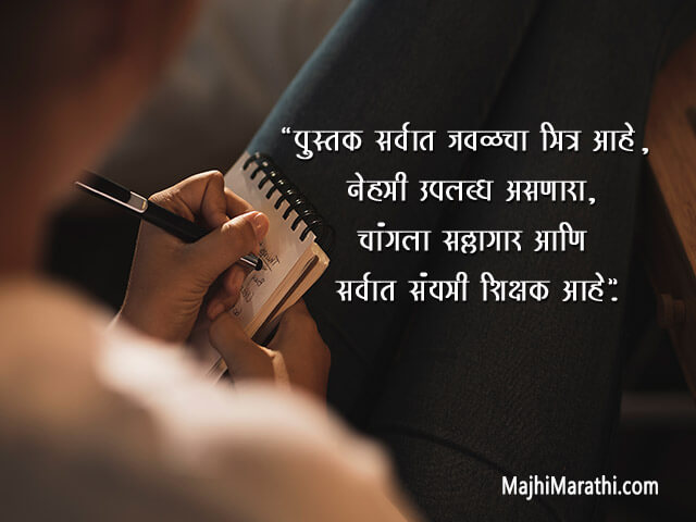 Quotes on Reading Books in Marathi