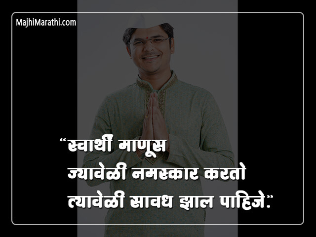 Quotes on Selfish in Marathi