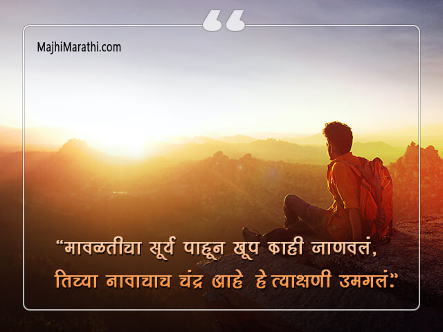 Sunset Quotes in Marathi with Images