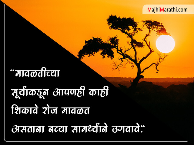 Sunset Thoughts in Marathi