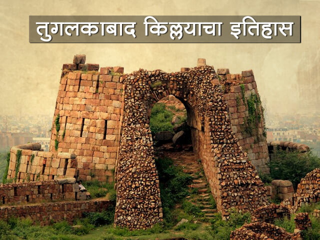 Tughlaqabad Fort Information in Marathi