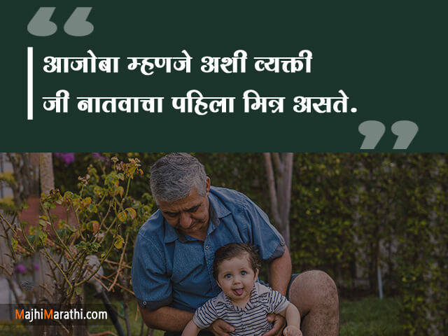 Grandfather Quotes in Marathi