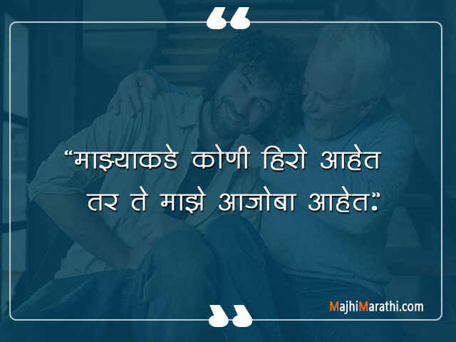 Grandpa Quotes in Marathi