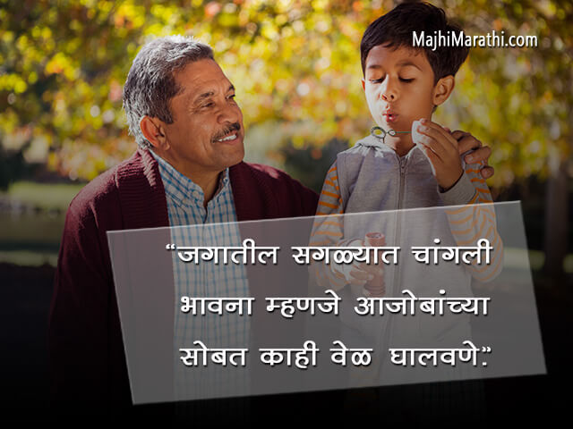 Ajoba Quotes in Marathi
